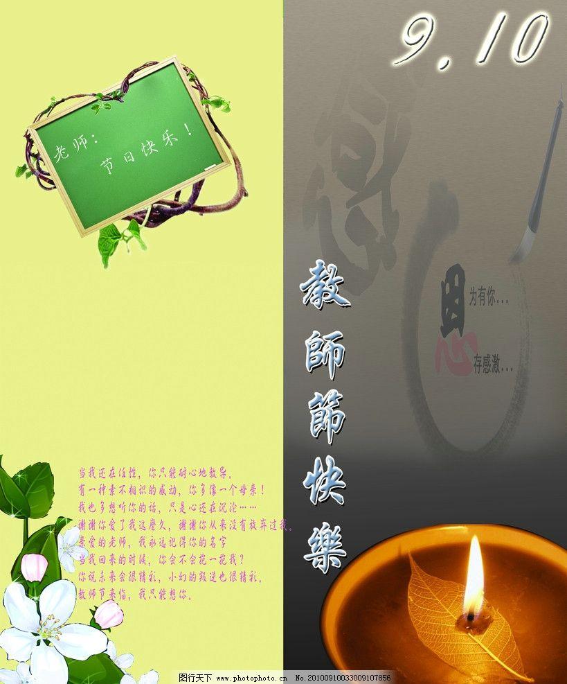 教师节贺卡 蜡烛 教师节 9月10日 黑板 康乃馨 藤编 感恩 psd分层素材