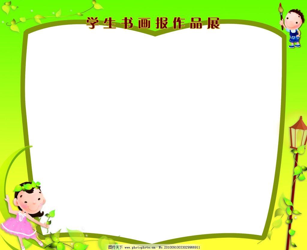 学生书画报作品展学校 学生展板 幼儿书画报作品展 psd分层素材 源