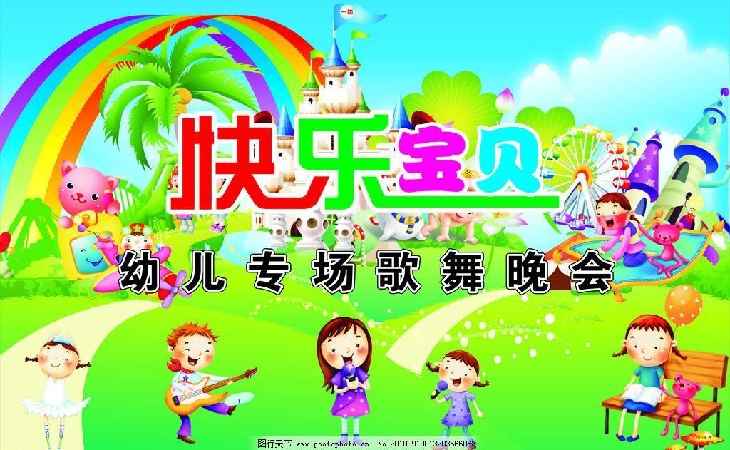 儿童节 节日素材 卡通动物 卡通房子 卡通人物 绿色草地 文字 幼儿园