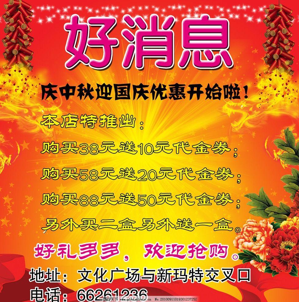 中秋海报设计 喜庆背景 服装店招聘 国庆节海报 服装广告 中秋节