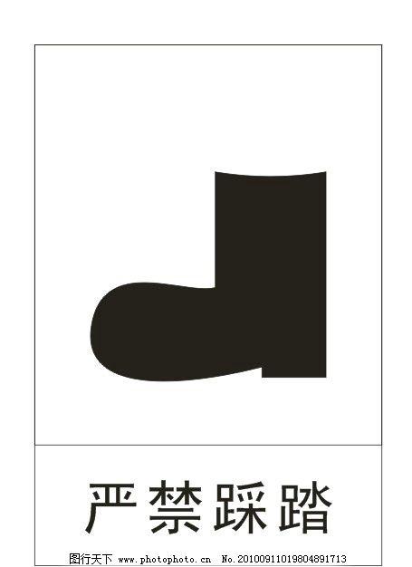 安全 标识 严禁踩踏 防雨 防水 小心轻放 公共标识标志 标识标志图标