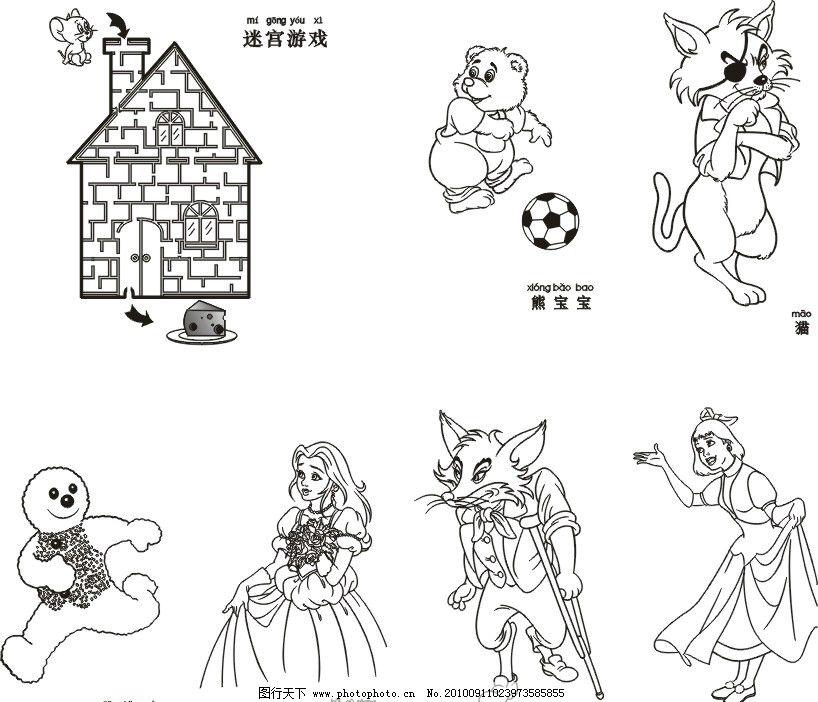 卡通人和动物 迷宫 小熊 猫 姜饼人 灰姑娘 狐狸 白雪公主 其他人物