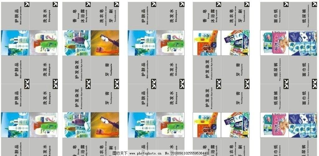 商场吊旗 20种商品吊旗 生活用品 日常用品 矢量图 生活百科 矢量 cdr