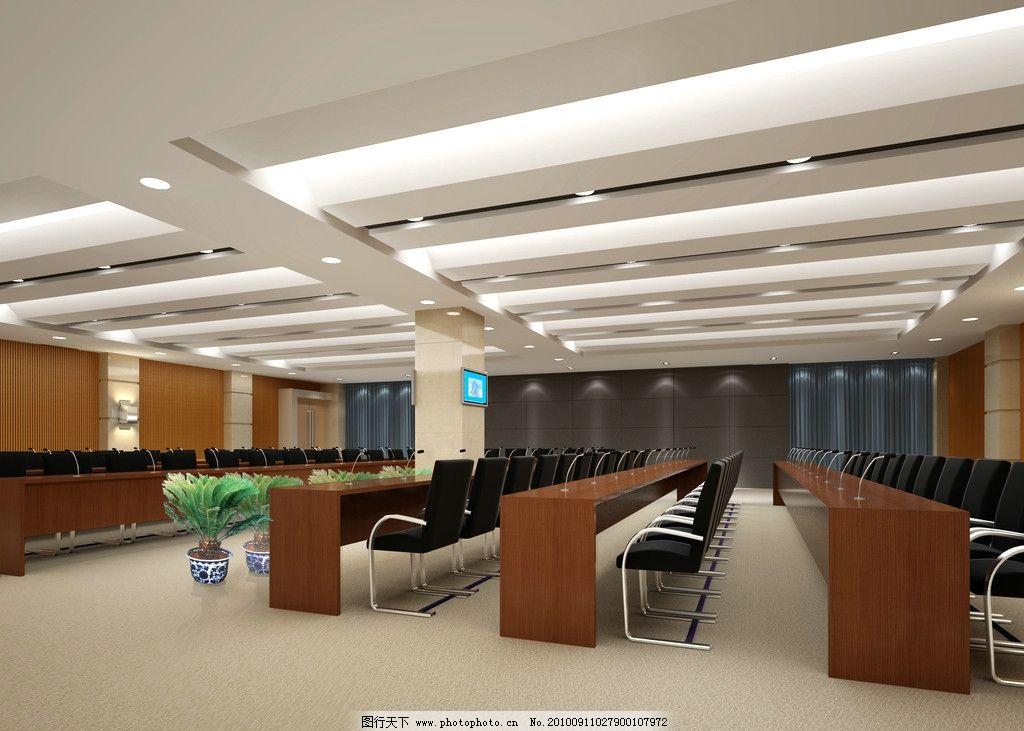 会议室 会议室效果图 室内效果图 办公室效果图