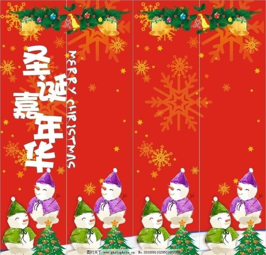 圣诞 雪人 快乐 背景 雪花 广告设计 矢量 cdr