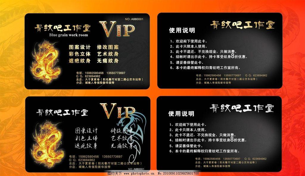 青纹吧 vip卡 纹身名片 火龙 金色字 名片卡片 广告设计 矢量 cdr