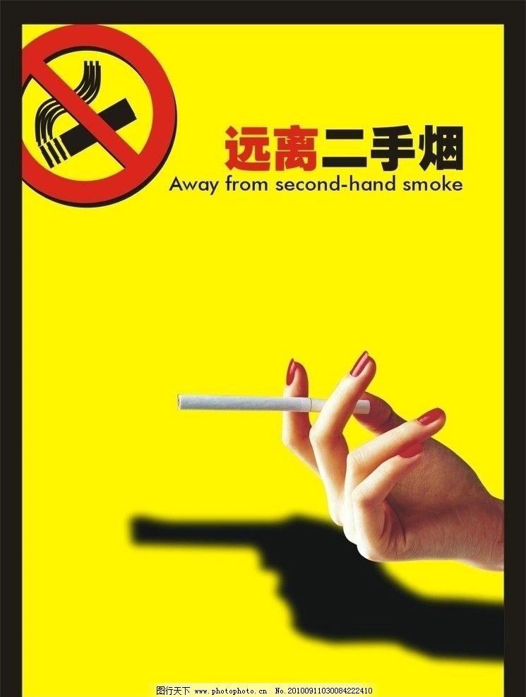 禁烟海报 禁烟广告 创意 二手烟 香烟 海报设计 广告设计 矢量