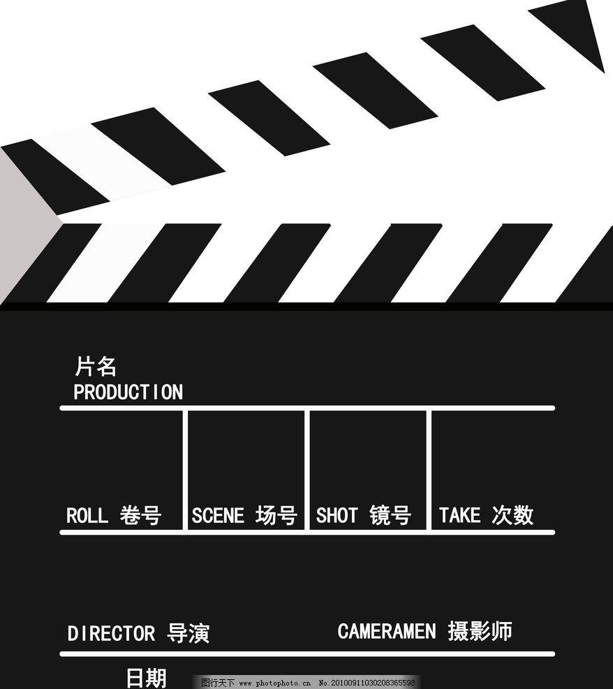 场记板 拍电影用的工具 拍摄 展板模板 广告设计模板 源文件