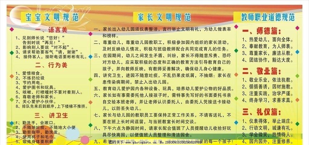 幼儿园老师职业 道德宣传栏图片