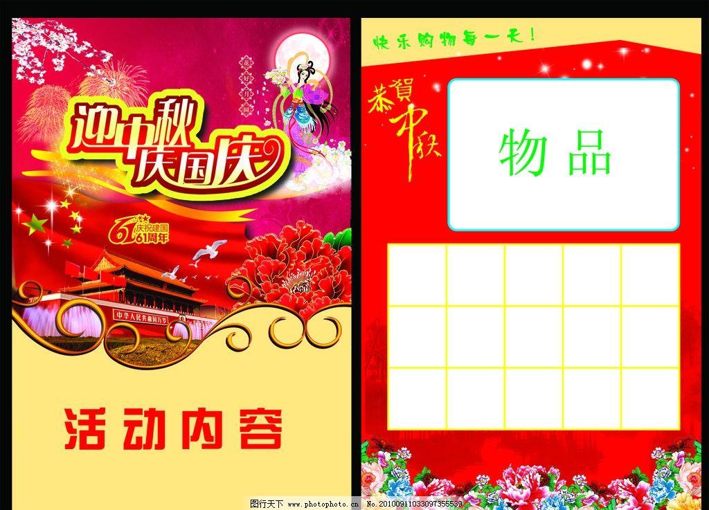 节超市彩页 中秋 国庆 嫦娥 超市 天安门 超市宣传dm单 psd分层素材图片