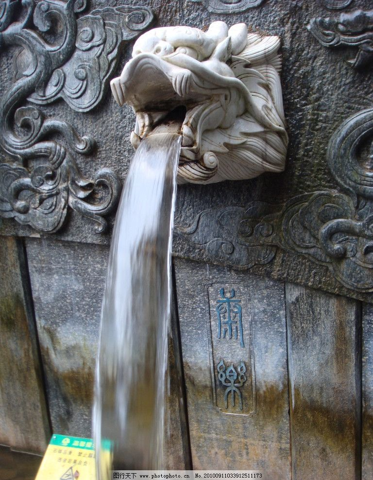 云南 大理 泉水 少数民族 狮子 雕塑 石雕图片