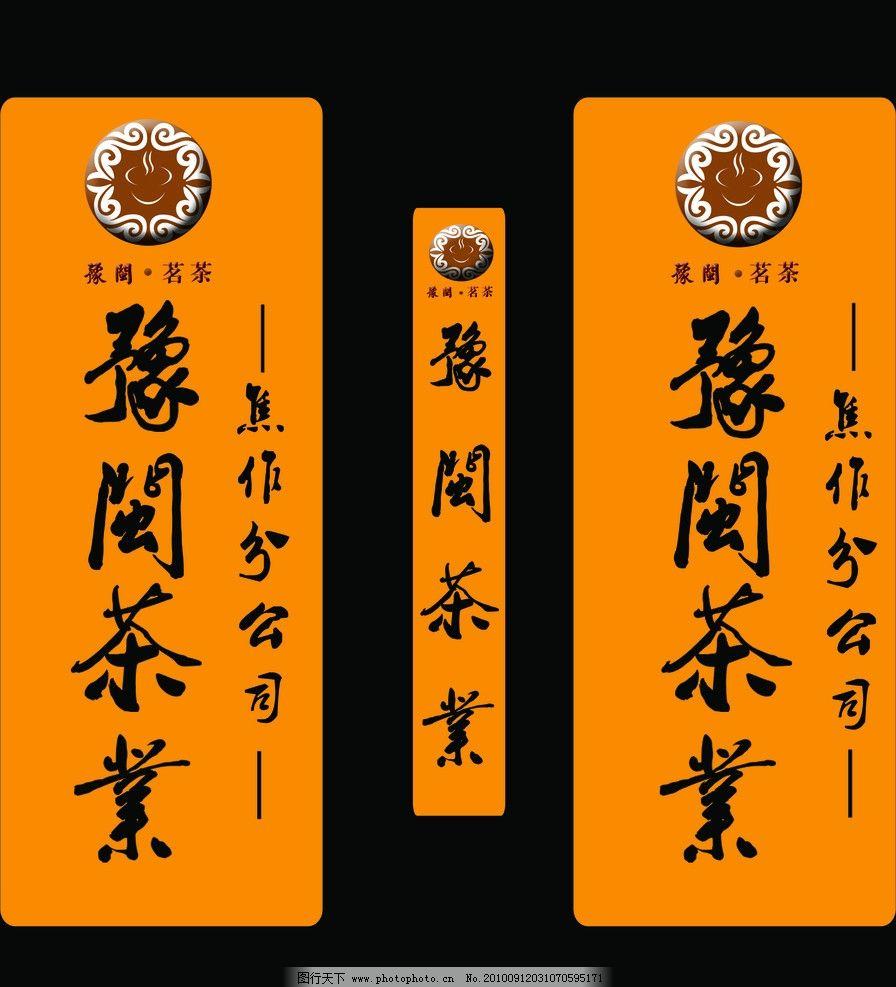 茶叶灯箱设计 灯箱 茶 豫闽 橘黄 黑色 茶标志 其他模版 广告设计模板