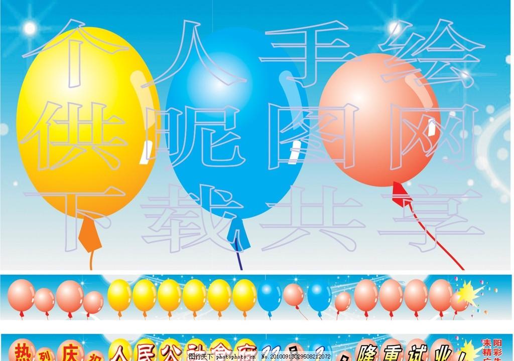 手绘气球横幅 开业 开业横幅 星光 星星 人民公社 试业 隆重开业