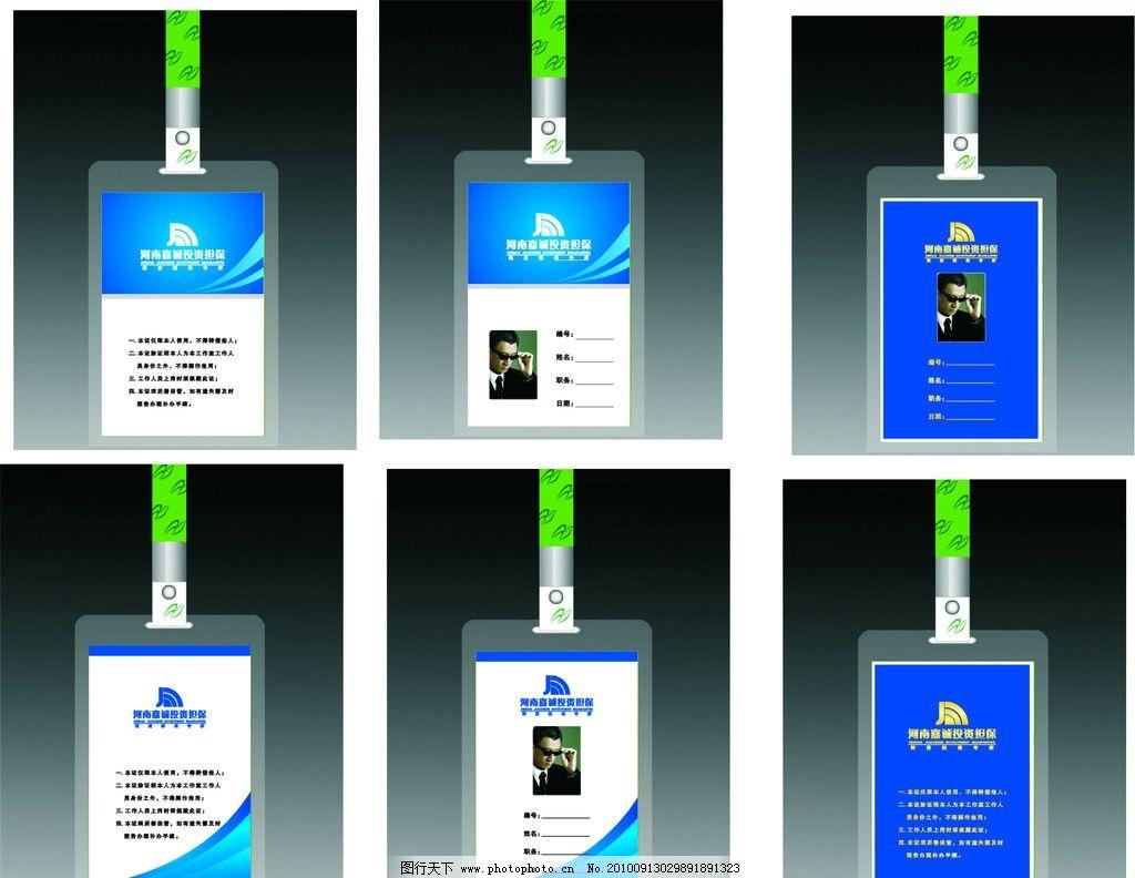 工作证 工作证模板 矢量图 名片卡片 vi 设计 广告设计 背景素材 广告