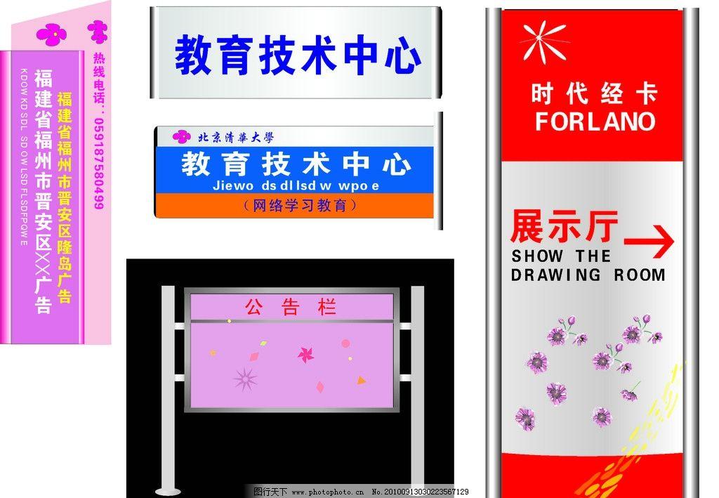 科室牌 灯箱 广告 展板模板 广告设计 矢量