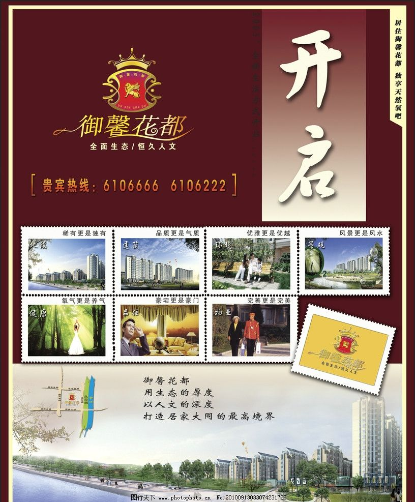 地产 广告 地产广告 楼盘 邮票 尊贵 欧式 典雅 系列 桥 山西大同