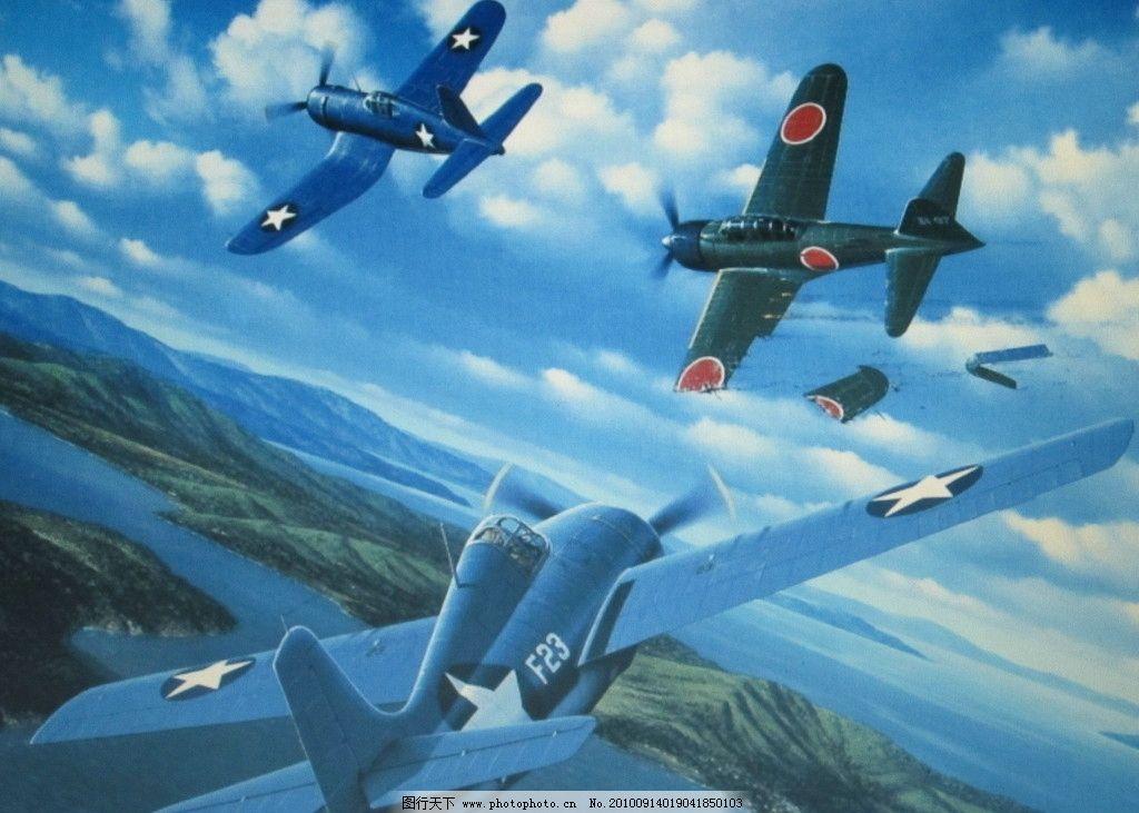 二战空战 二战 空战 飞机 战争 绘画书法 文化艺术 设计 180dpi jpg