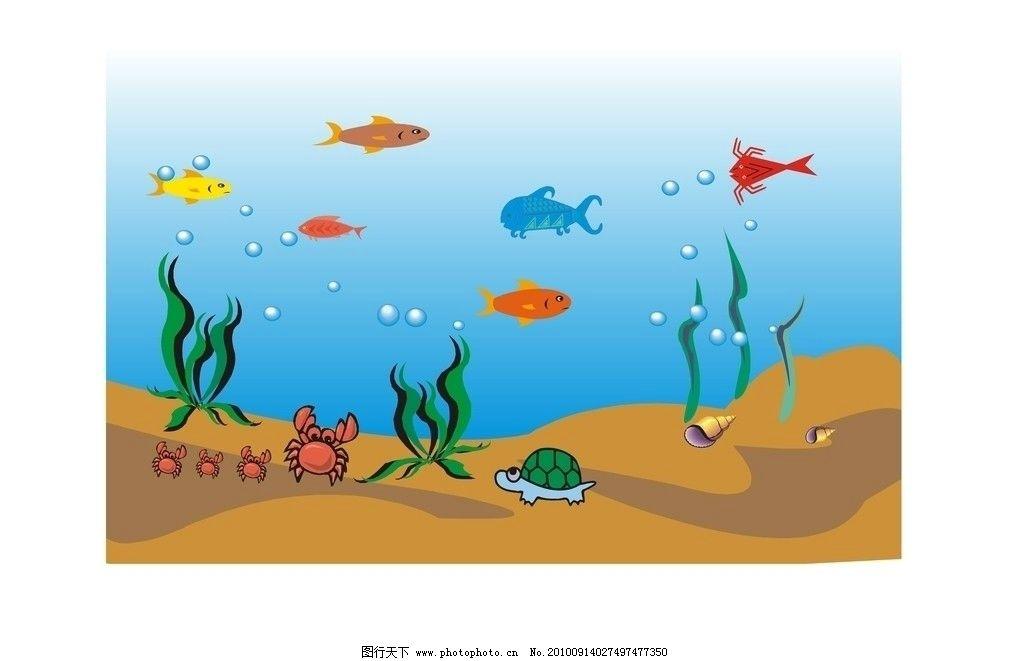 海底世界 海洋 海沙 水草 乌龟 螃蟹 海螺 虾鱼 气泡 幼儿园背景