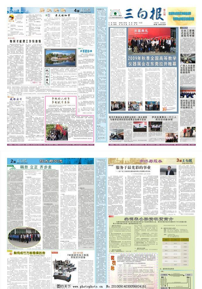 报纸设计 企业 报纸 版式