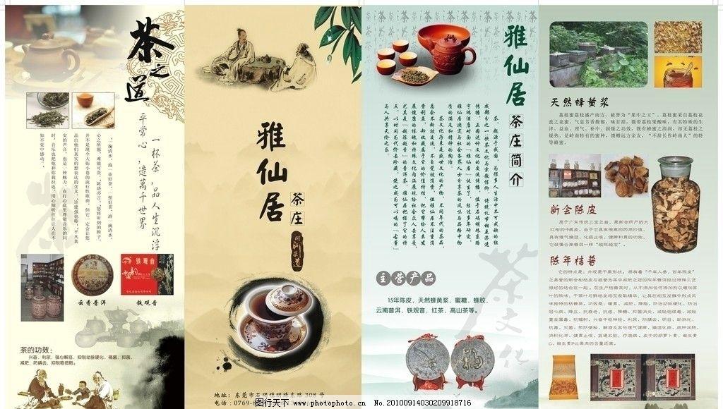 雅仙居茶庄二折页图片_展板模板_广告设计_图行天下