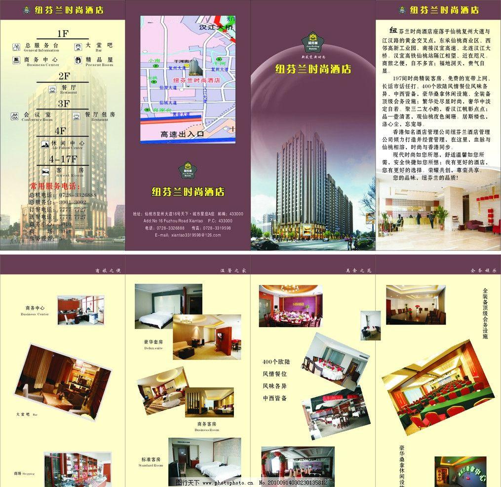 酒店宣传册图片_展板模板_广告设计_图行天下图库