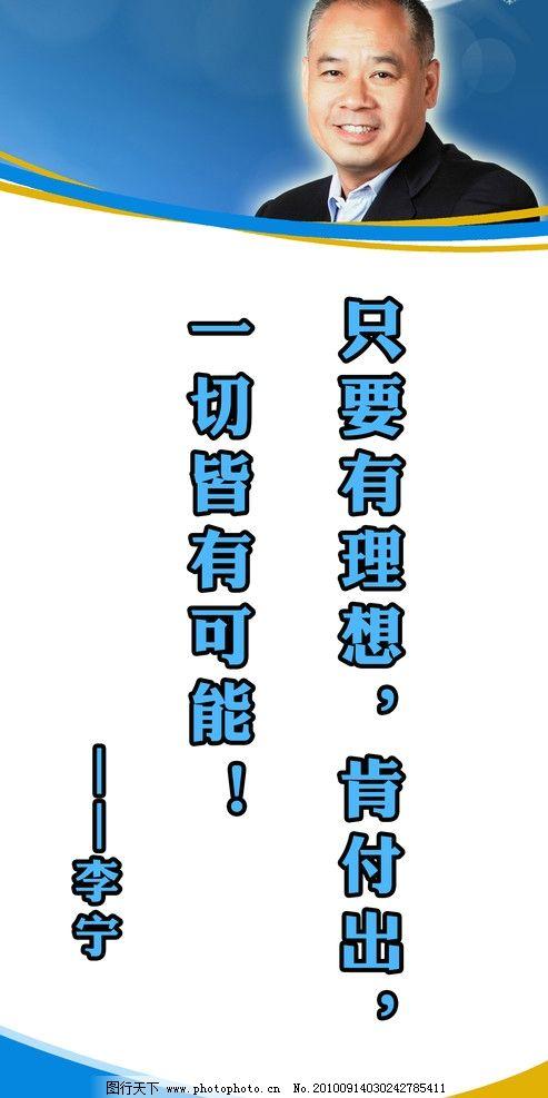 班级励志标语图片_展板模板_广告设计_图行天下图库
