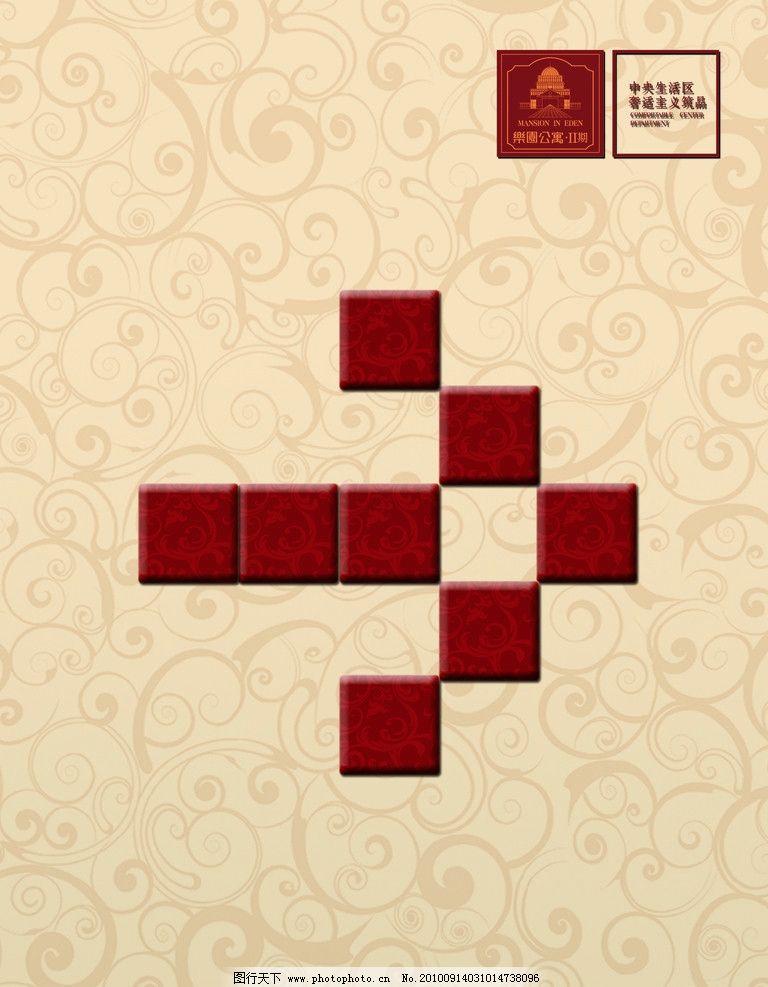 箭头 乐园logo 欧式 花纹 红色 背景 指引牌 指示牌引导 其他模版