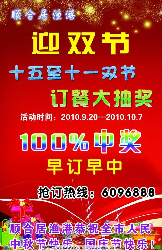 双节活动海报 中秋节 八月十五 十一 十月一 双节 迎双节 订餐 抽奖