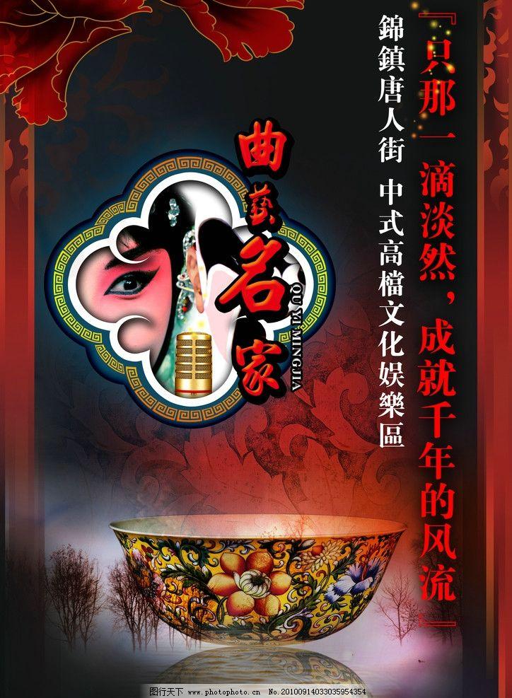 碗 古典 花纹 花 喜庆 喜庆素材 背景 底图 京剧 素材 psd素材 底纹