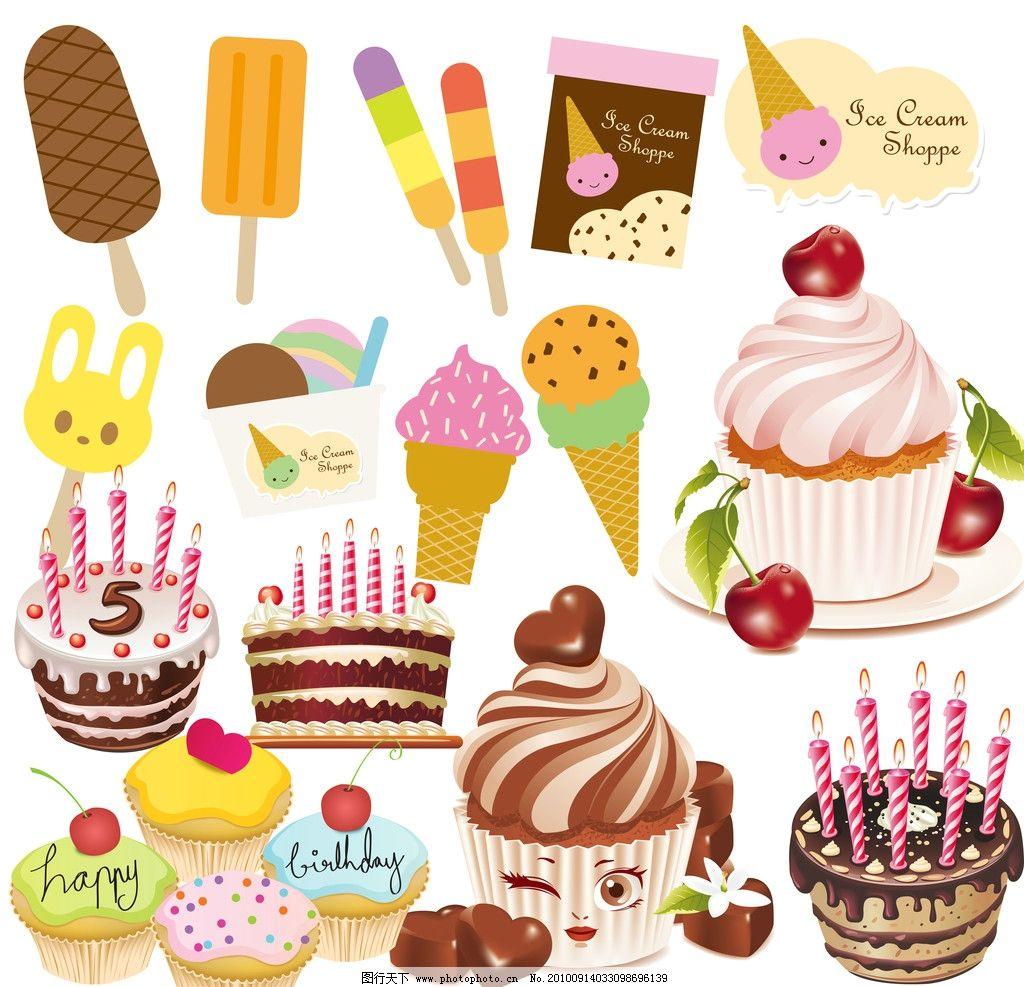 可爱美味食物 可爱 食物 卡通 棒冰 冰淇淋 雪糕 蛋糕 甜点 psd分层