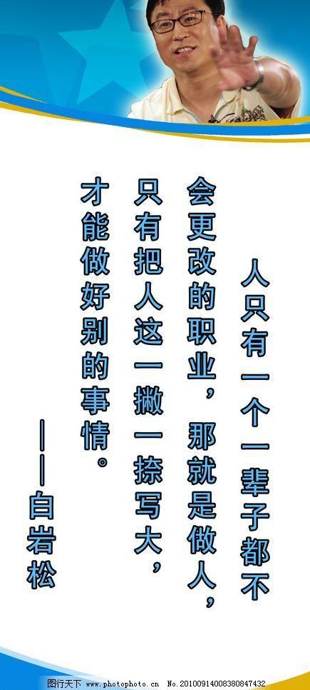 企业 班级励志标语 励志 标语 高中 高考 白岩松 名言 警句 企业 展板
