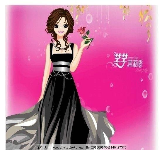 时尚女孩 黑色衣服美女 qq秀 美女 妇女女性 矢量人物 矢量 ai