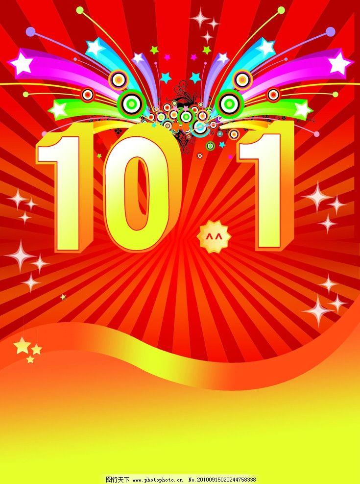 十一 国庆节 喜庆背景 背景底纹 底纹边框 设计 300dpi jpg