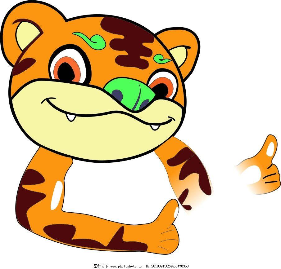 矢量可爱小老虎 矢量 卡通