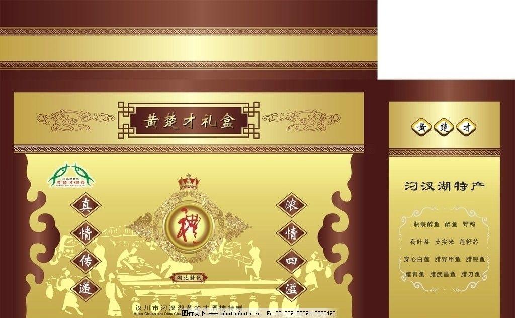 大礼盒 礼盒 黄楚才礼盒 金色礼盒 包装设计 广告设计 矢量 cdr