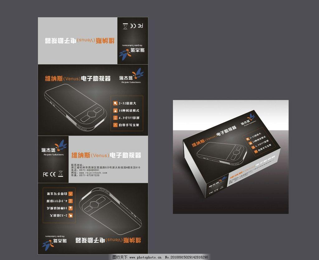 矢量包装 矢量包装盒 手机线稿 包装平面图 外 广告设计 矢量 cdr