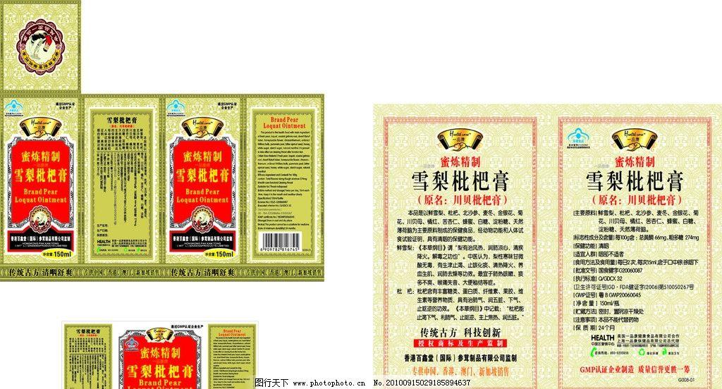 枇杷膏 雪梨枇杷膏 包装设计 雪梨枇杷膏包装盒 标签 说明书 商标