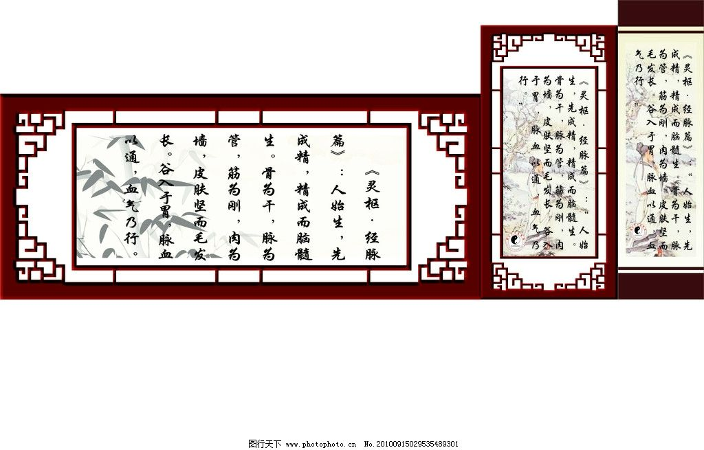 中式壁画 中式边框 竹子