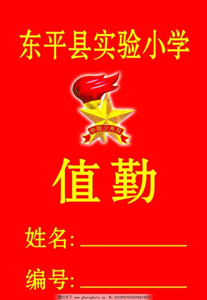 执勤卡 小学生 中学生 队徽 广告设计模板 源文件图片