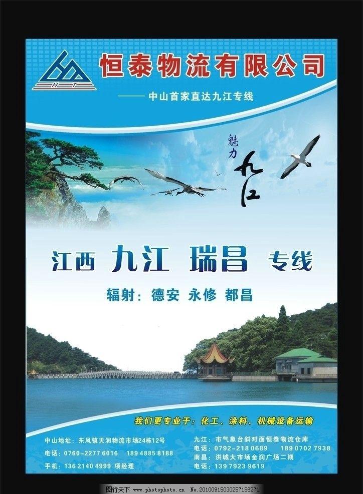 恒泰物流宣传单 物流 九江 江西 货运 恒泰物流 dm宣传单 广告设计