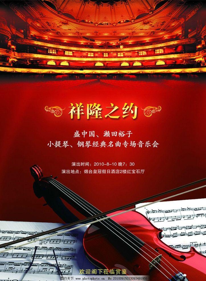音乐会海报 小提琴 红色背景