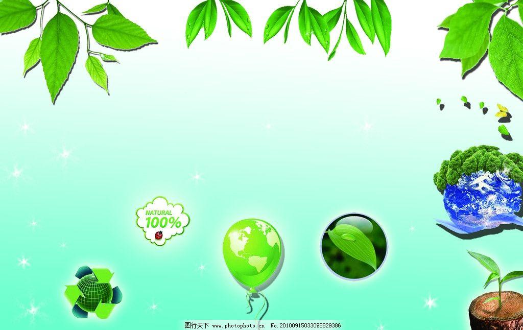 健康环保矢量图