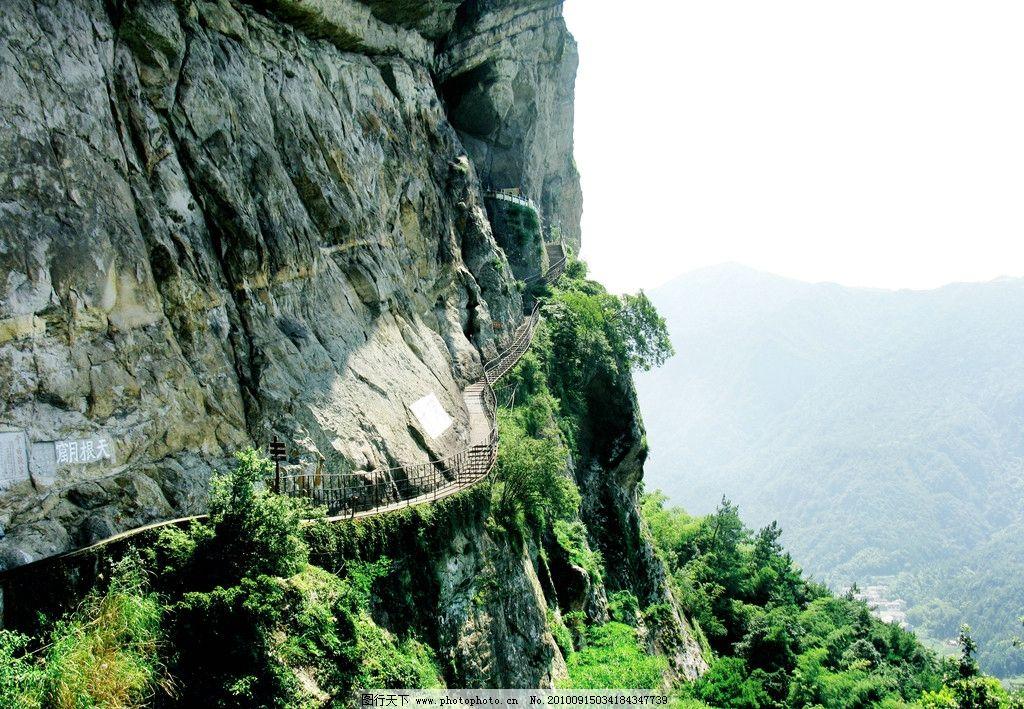 雁荡山 神雕 场景 风景 景区 方洞 悬崖 山 栈道 自然风景 旅游摄影