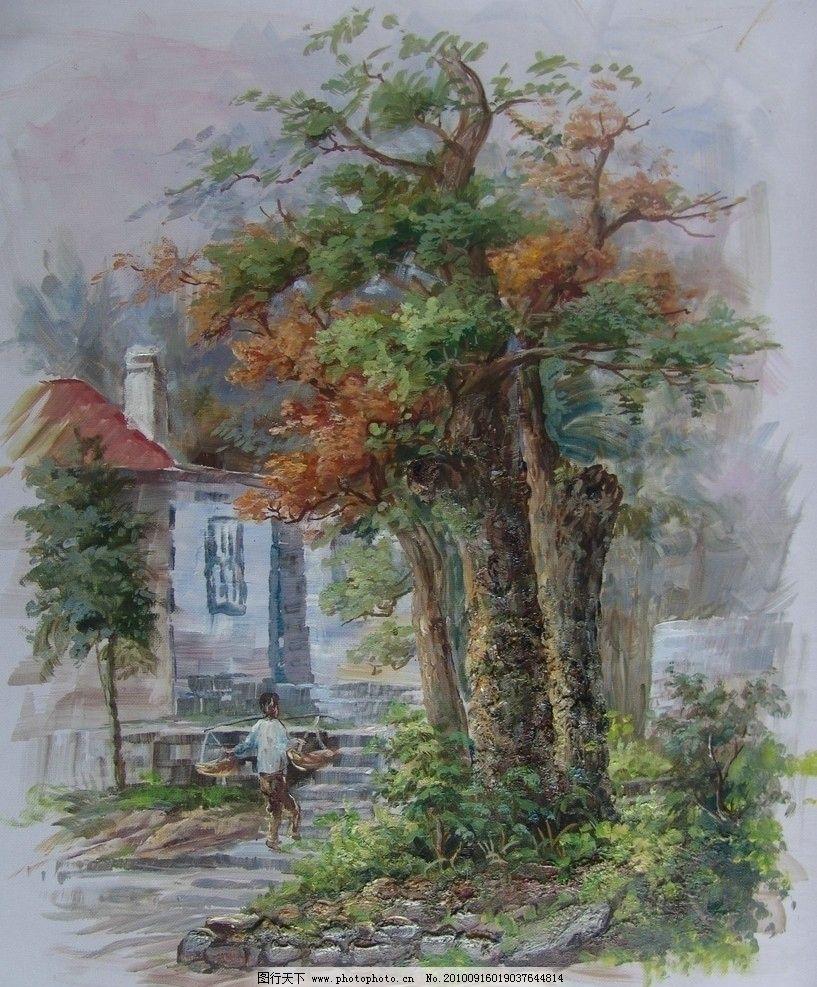风景油画 手绘 装饰画 无框画 扫描 人物 挑担 树 房子 绘画书法