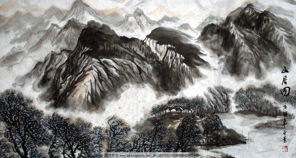国画 山居图 墨迹 宣纸 山峰 树林 云雾 河流 绘画书法 文化艺术 设计