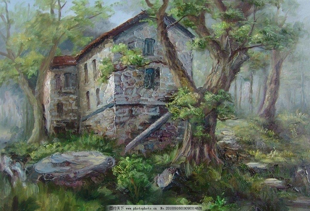 风景油画 手绘 油画 装饰画 无框画 扫描 风景 房子 大树 树桩 森林