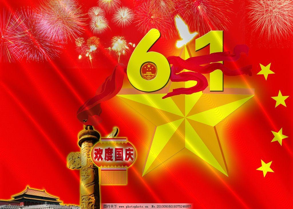 国庆 国庆节 欢度国庆 十一 五星红旗 国徽 五角星 小星星 烟花