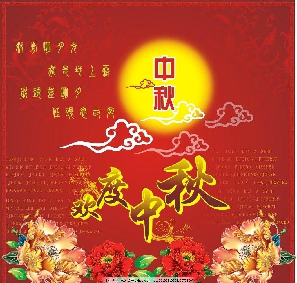 中秋节月饼盒图片