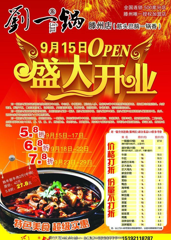盛大开业 菜单 火锅店开业宣传单 红色背景 dm宣传单 广告设计模板 源