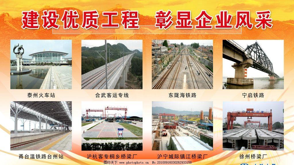 建设优质工程彰显企业风采 展板 海报图片